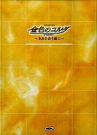 オリジナルドラマCD 金色のコルダ~きみと会う前に~(CD単品)
