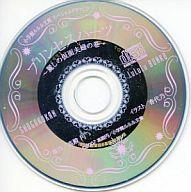 プリンセスハーツ -麗しの仮面夫婦の巻-