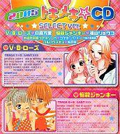 2005 トキメキ☆CD SELECT ver.