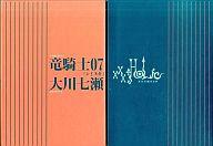 初回限定版「×××HOLiC」13巻 オリジナルドラマCD