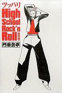 門田京平(CV:中村悠一)/デュラララ!! カバーソングコレクションCD「ツッパリHigh School Rock'n Roll(登校編)