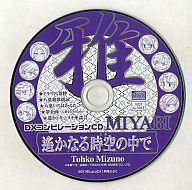 遙かなる時空の中で DXコンピレーションCD 雅-MIYABI-
