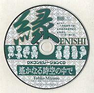 遙かなる時空の中で DXコンピレーションCD 縁-ENISHI-