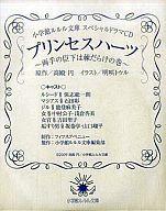 プリンセスハーツ ~両手の臣下は棘だらけの巻~ 小学館ルルル文庫 スペシャルドラマCD / 高殿円