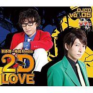 羽多野・寺島 Radio 2D LOVE DJCD vol.05[豪華盤]