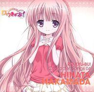 TVアニメ「ロウきゅーぶ!」 キャラクターCD Character Songs04 袴田ひなた(CV:小倉唯)