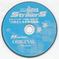 魔法少女リリカルなのはStrikerS サウンドステージM4 10th SP メガミマガジン オリジナルドラマCD「八神さんちの休日風景」