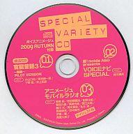 SPECIAL VARIETY CD ボイスアニメージュ 2009 AUTUMN付録