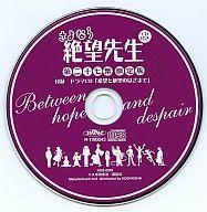 さよなら絶望先生 CD付き 第二十七集 限定版 付録ドラマCD「希望と絶望のはざまで」