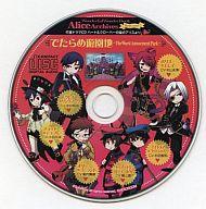 でたらめ遊園地 -The Worst Amusement Park- WonderfulWonderBook Alice Archives Red cover 付録ドラマCD ハート&クローバーの国のアリス