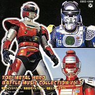 東映メタルヒーロー BATTLEMUSICCOLLECTION 2