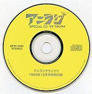 アニラジグランプリ SPECIAL CD '99