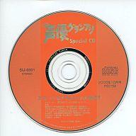 月刊声優グランプリ Special CD「エモーショナルハート大放送!!」