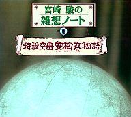 三木のり平 / 宮崎駿の雑想ノートVIII 特設空母・安松丸物語