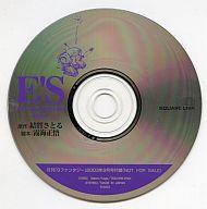 スペシャルドラマCD E's Unknown Kingdom Vol.1 / 結賀さとる