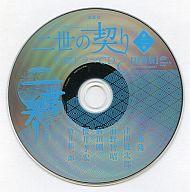 二世の契り 第二巻 特装版 付録ドラマCD