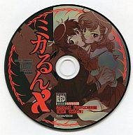 ミカるんX ドラマCD特別編「襲来!怪獣大帝」(チャンピオンRED2009年6月号付録)