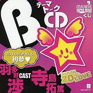 羽多野・寺島 2D LOVE Radio テーマトークCD「2D LOVEが考える初夢」