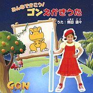 熊田胡々 / みんなでかこう!ゴンえかきうた[DVD付] TVアニメ「GON-ゴン-」エンディングテーマ