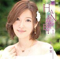 原由実 / HANABI PSP「コープスパーティー -THE ANTHOLOGY- サチコの恋愛遊戯・Hysteric Birthday 2U」エンディングテーマ
