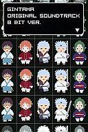 銀魂 シーズン其ノ四 05 特典CD 銀魂オリジナル・サウンドトラック 8bit ver.