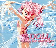 汐音愛 / I-DOLL -song for eternity-
