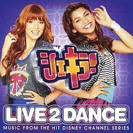 シェキラ! -ライブ・2・ダンス[DVD付]