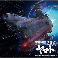 宇宙戦艦ヤマト2199 オリジナル・サウンドトラック 1