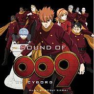 SOUND OF 009 RE:CYBORG 映画「009 RE:CYBORG」サウンドトラック