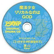 魔法少女リリカルなのはGOD アニメディア ORIGINAL DRAMA CD サウンドステージA「ミッドチルダの夜空の下」(アニメディア 2012年8月号付録)