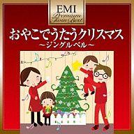 おやこでうたうクリスマス[2012年発売]