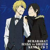 デュラララ!! IZAYA VS SHIZUO KENKA CD 2(アニメイト特典)