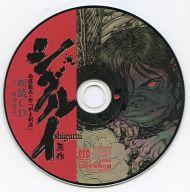銀河万丈 / シグルイ 朗読CD(チャンピオンRED2009年10月号付録)
