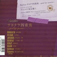 バリコ サヨナラ四重奏 -Good bye Quartet- (アニメイト限定特典)