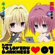 ラジオCD ラジオ「ToLOVEる -とらぶる- ダークネス」ーえっちぃのはキライですがCDは素敵ですー Vol.1