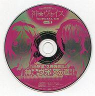 神☆ヴォイス SPECIAL CD Vol.1 白池悠宙と久保寺辰真の「神☆ヴォ」への道!!