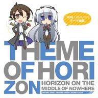 TVアニメ「境界線上のホライゾン」テーマ曲集「Theme of HORIZON」