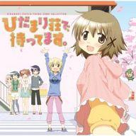 TVアニメ『ひだまりスケッチ』シリーズ 主題歌集 ひだまり荘で、待ってます。