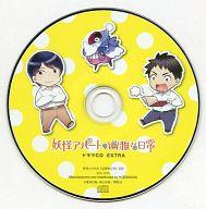 妖怪アパートの幽雅な日常 ドラマCD EXTRA(月刊少年シリウス 2012年12月号付録)