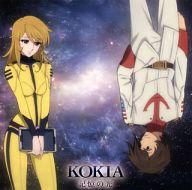 KOKIA/記憶の光 「宇宙戦艦ヤマト2199 第四章」ED主題歌