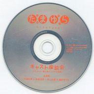 たまゆら ~hitotose~ キャスト座談会CD アニメイト購入者オリジナル特典