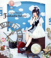 田村ゆかり / Fantastic future[初回限定盤] ~TVアニメ「変態王子と笑わない猫。」オープニングテーマ