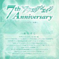 アクエリアンエイジ 7th Anniversary ~ドラマCD 後編~