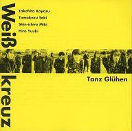 Weiβ kreuz / Tanz Gluhen[テレホンカード欠け]