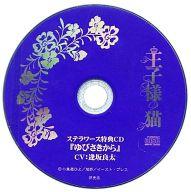 王子様の猫 ステラワース特典CD「ゆびさきから」
