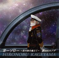 影山ヒロノブ / ヨーソロー ~星の海を越えて~「宇宙戦艦ヤマト2199 第五章」ED主題歌