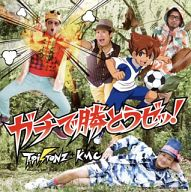 T-Pistonz+KMC / ガチで勝とうゼッ![DVD付初回限定盤] TVアニメ「イナズマイレブンGO ギャラクシー」オープニングテーマ
