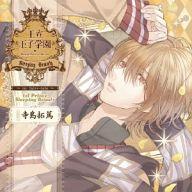ドラマCD 王立王子学園~re:fairy-tale~ vol.1 いばら姫の王子様