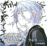 ドラマCD SEVENTH HEAVEN Vol.1 アキラ(CV:野島健児)