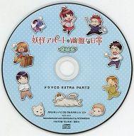 妖怪アパートの幽雅な日常 ドラマCD EXTRA PART2(月刊少年シリウス 2013年5月号付録)